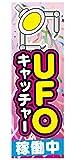 『60cm×180cm(ほつれ防止加工)』お店やイベントに! UFOキャッチャー 稼働中 ゲームセンター アミューズ
