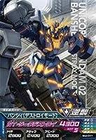 ガンダムトライエイジ/ビルドG4弾/BG4-011 バンシィ(デストロイモード) R