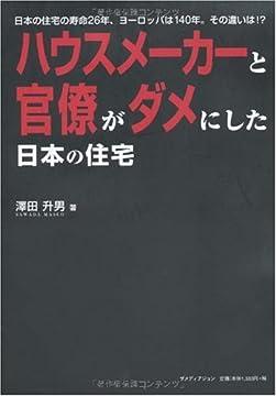 ハウスメーカーと官僚がダメにした日本の住宅―日本の住宅の寿命26年、ヨーロッパは140年。その違いは!?