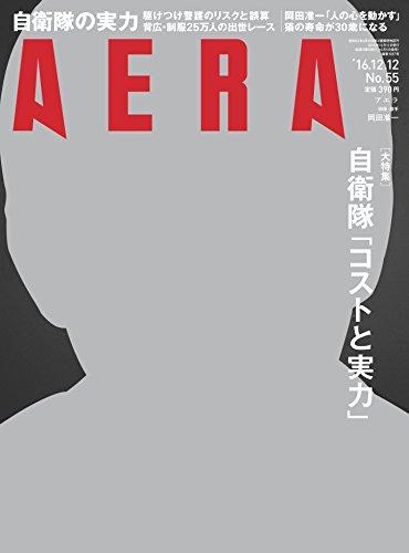 AERA(アエラ) 2016年 12/12 号 [雑誌]の詳細を見る