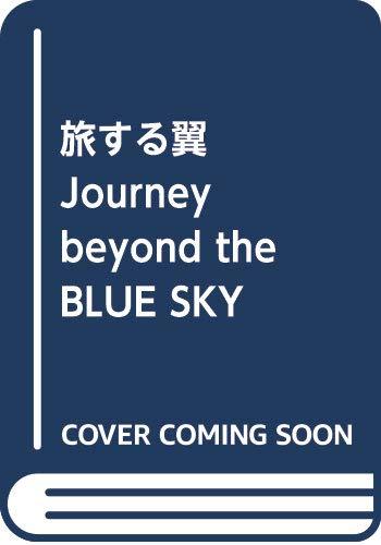 旅する翼 Journey beyond the BLUE SKY