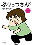 ぷりっつさんち ① / 松本 ぷりっつ のシリーズ情報を見る