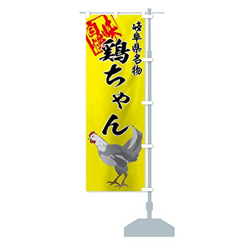 鶏ちゃん のぼり旗 サイズ選べます(コンパクト45x150cm 右チチ)