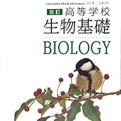 改訂 高等学校 生物基礎 [183第一/生基318] 文部科学省検定済教科書