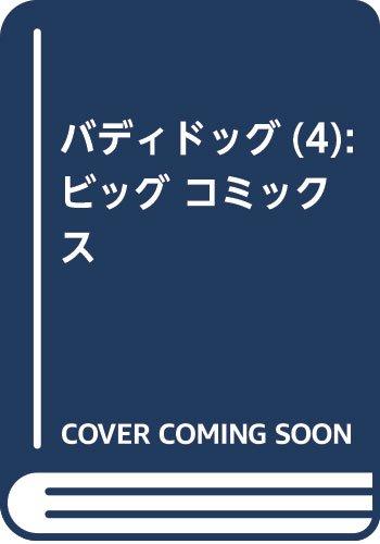 バディドッグ(4): ビッグ コミックス