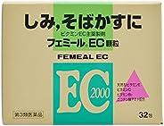 【第3類医薬品】フェミールEC顆粒 32包