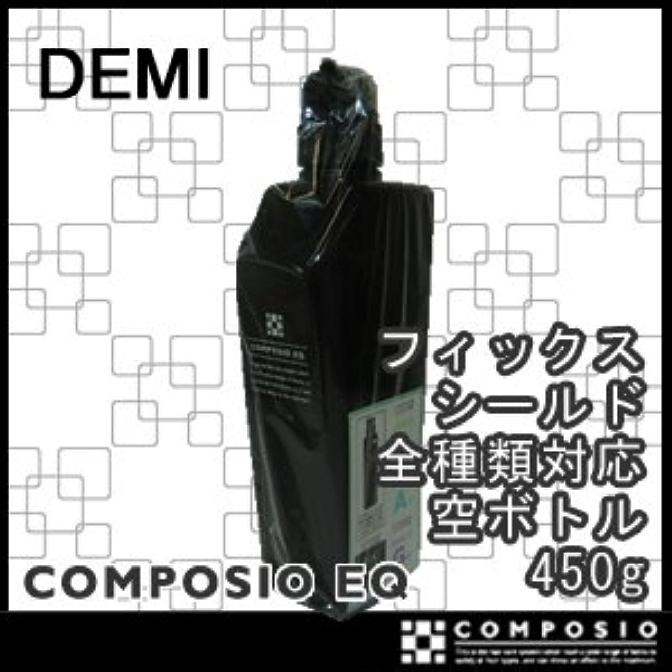 不十分なデコレーションブームデミ コンポジオ EQ フィックス&シールド S,A,G 450g 詰替え専用ボトル 業務用