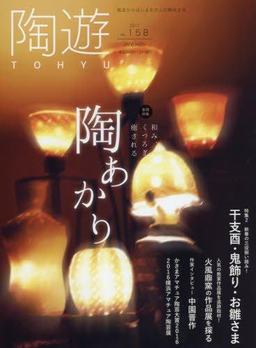 陶遊(158) 2017年 01 月号 [雑誌]: 園芸Japan 増刊の詳細を見る