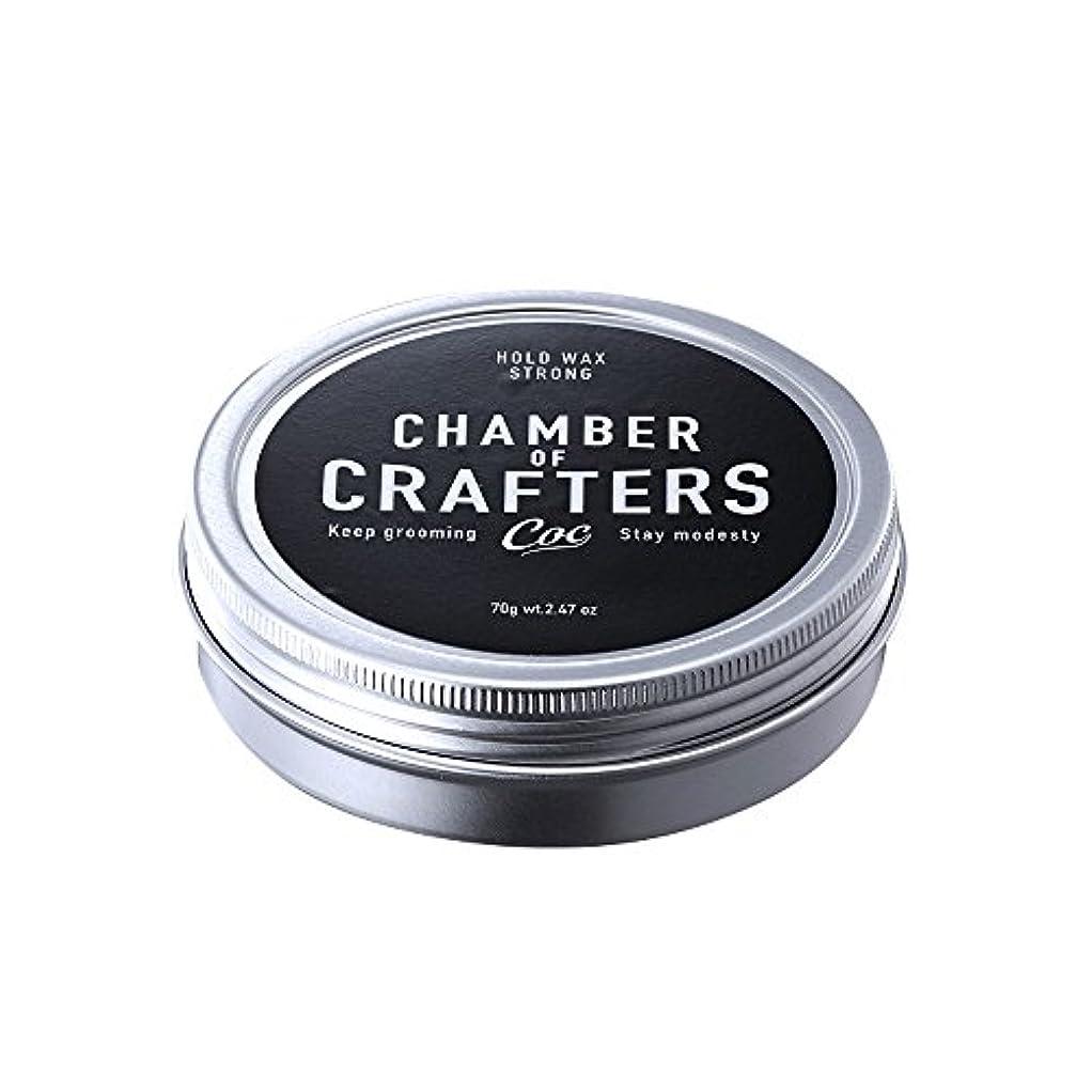 柔らかいコンプライアンス信念CHAMBER OF CRAFTERS チェンバーオブクラフターズ ホールドワックス H 70g シトラスグリーンの香り