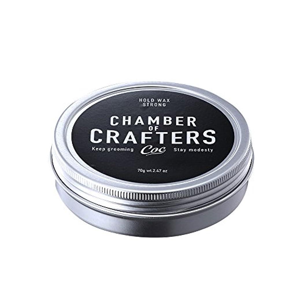 パノラマ学部実り多いCHAMBER OF CRAFTERS チェンバーオブクラフターズ ホールドワックス H 70g シトラスグリーンの香り