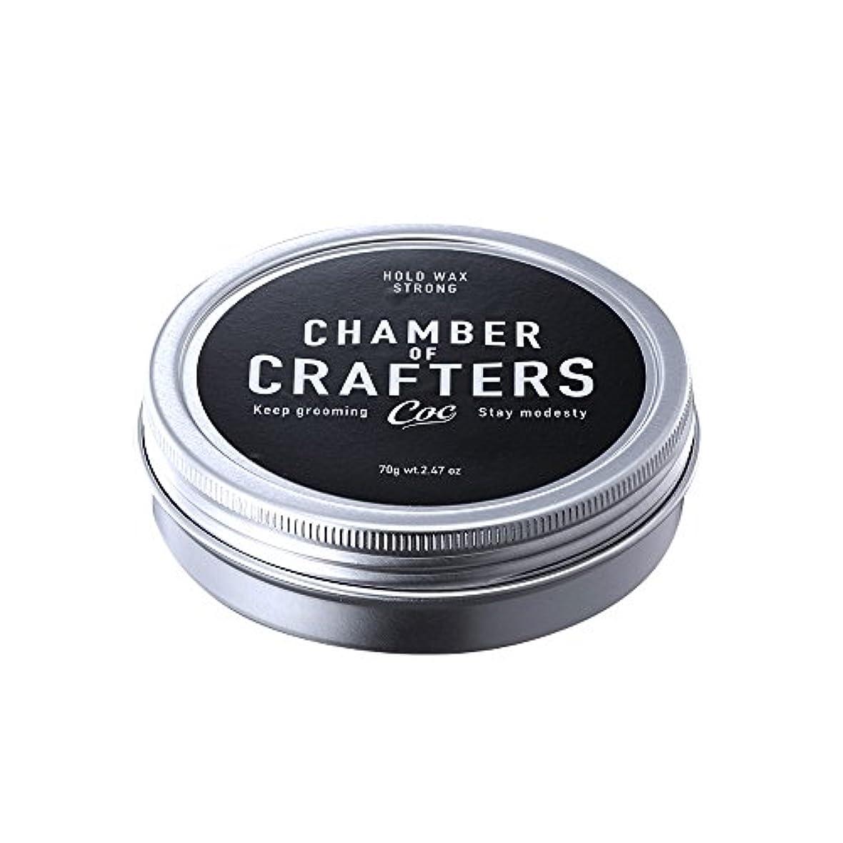 些細な隠された保証金CHAMBER OF CRAFTERS チェンバーオブクラフターズ ホールドワックス H 70g シトラスグリーンの香り