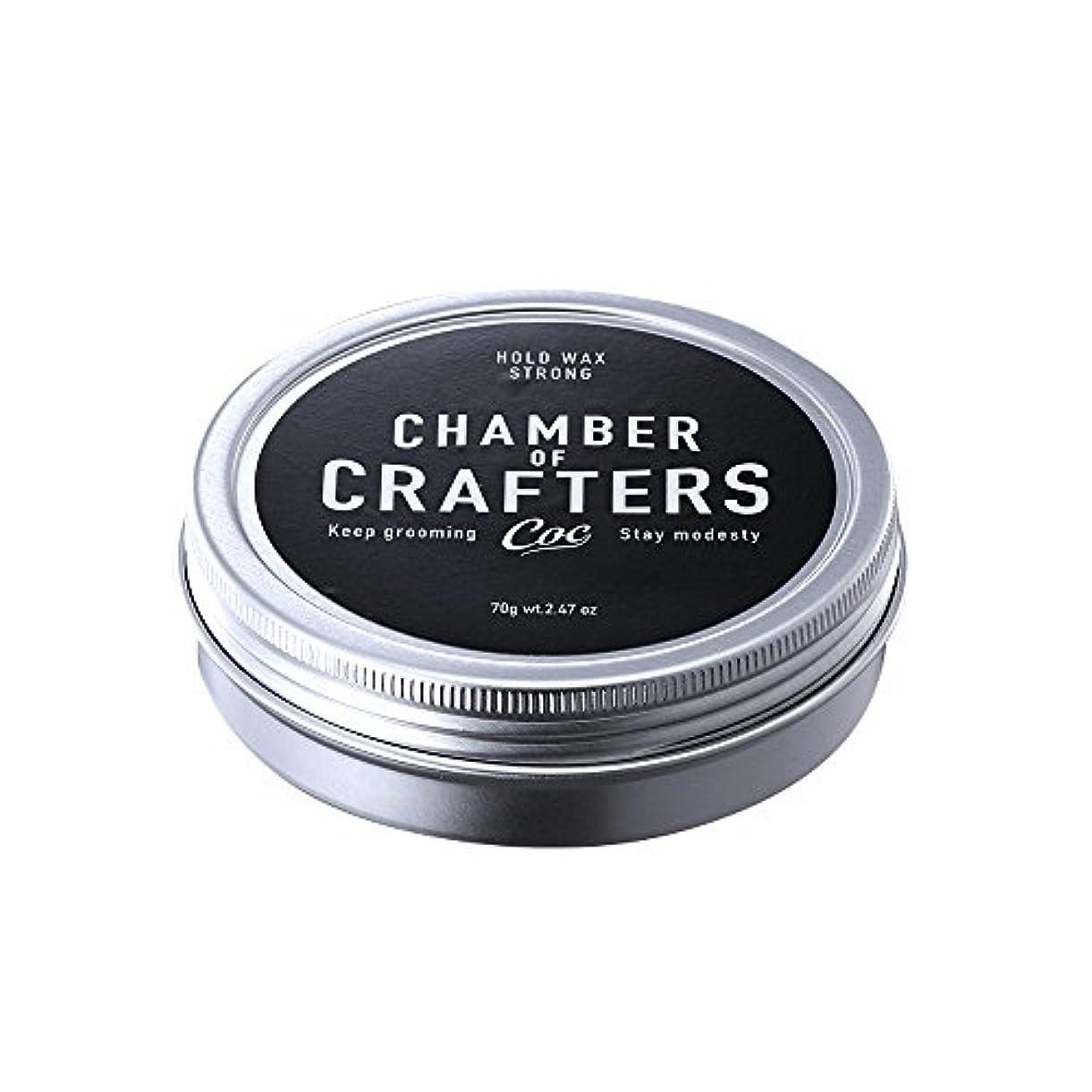 建設通知者CHAMBER OF CRAFTERS チェンバーオブクラフターズ ホールドワックス H 70g シトラスグリーンの香り