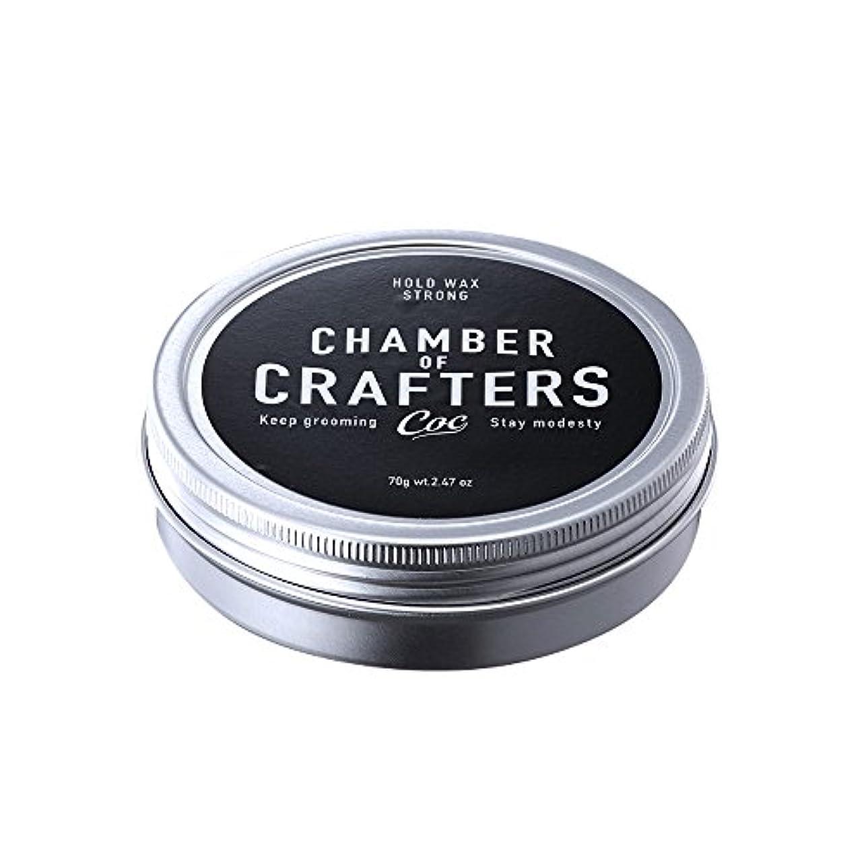 学校の先生枝グローCHAMBER OF CRAFTERS チェンバーオブクラフターズ ホールドワックス H 70g シトラスグリーンの香り