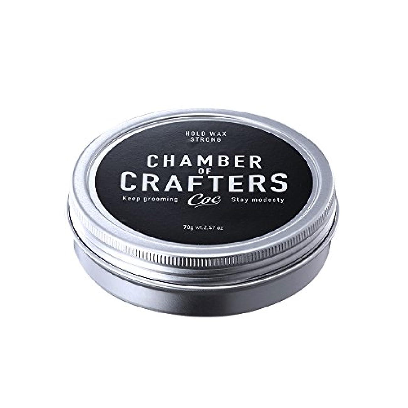 こどもセンター略奪読みやすさCHAMBER OF CRAFTERS チェンバーオブクラフターズ ホールドワックス H 70g シトラスグリーンの香り