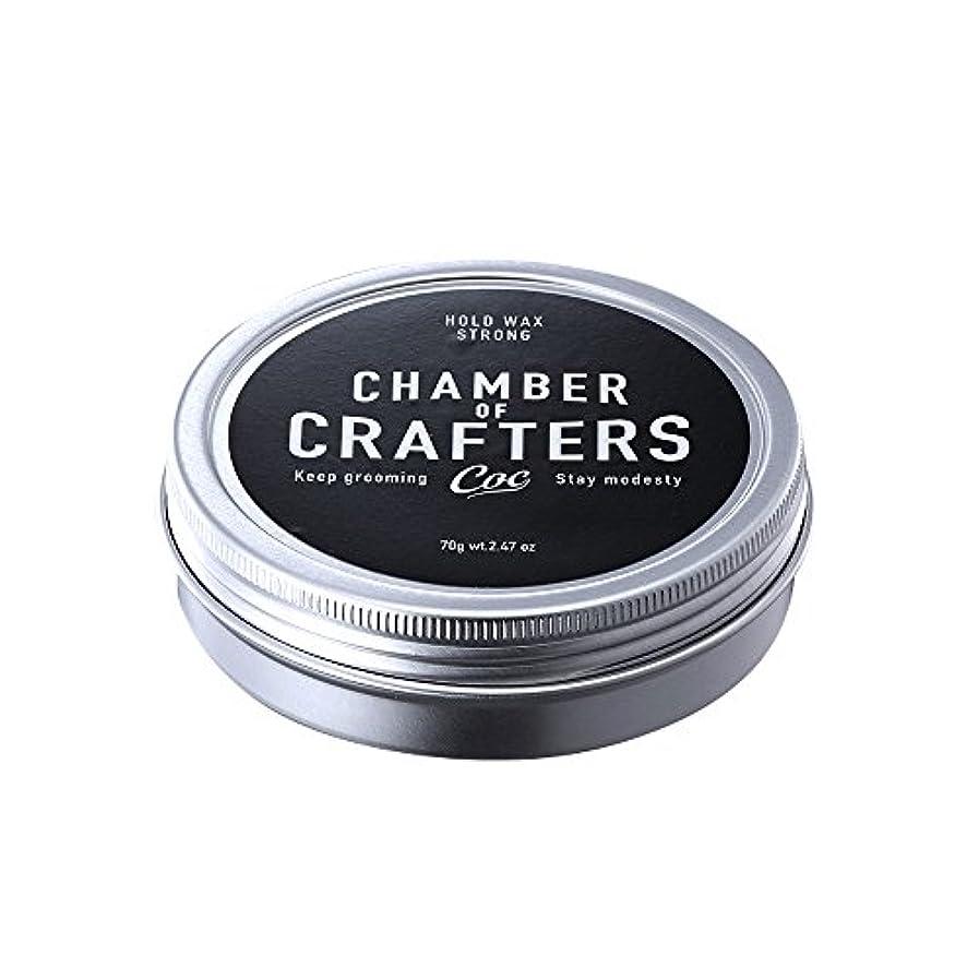 インシュレータ証人接触CHAMBER OF CRAFTERS チェンバーオブクラフターズ ホールドワックス H 70g シトラスグリーンの香り