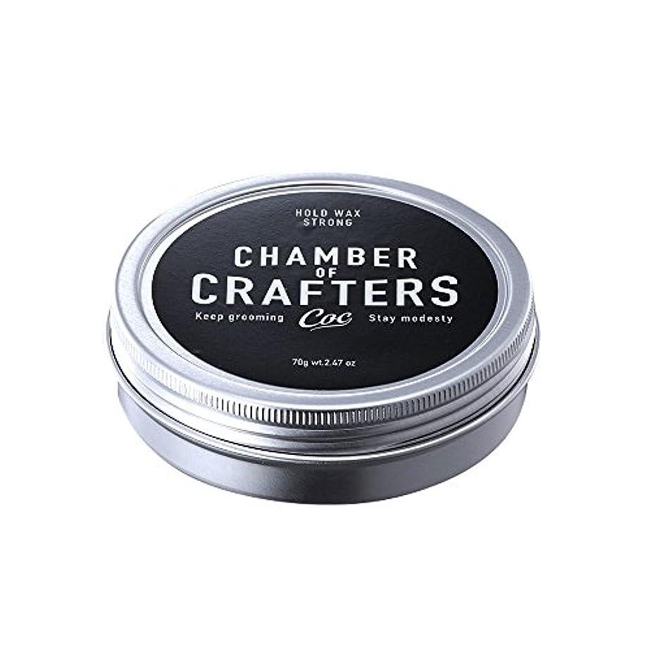 燃やすすき突進CHAMBER OF CRAFTERS チェンバーオブクラフターズ ホールドワックス H 70g シトラスグリーンの香り