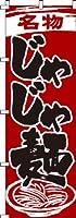 じゃじゃ麺  のぼり旗 600×1800 専用ポール(白色)付 1セット