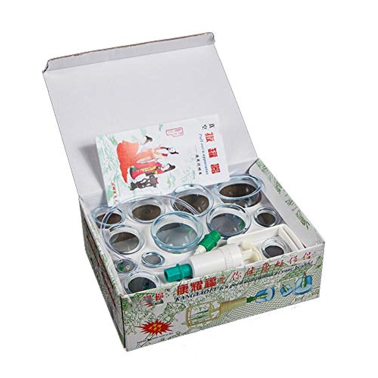 九月最も傷つける12カップカッピングセットプラスチック、真空吸引生体磁気中国ツボ療法、ポンプ付きの家、ボディマッサージ痛み緩和理学療法排泄毒素