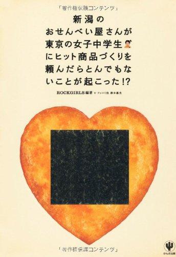 新潟のおせんべい屋さんが東京の女子中学生にヒット商品づくりを頼んだらとんでもないことが起こった!?の詳細を見る