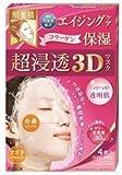 クラシエ 肌美精 超浸透3Dマスク (エイジング保湿) 4枚入り 6個セット