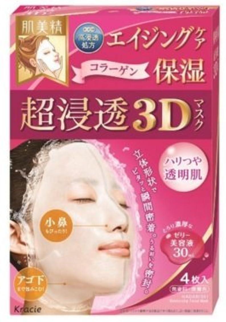 オプショナルコイン見積り肌美精 超浸透3Dマスク (エイジング保湿) 4枚×3個セット