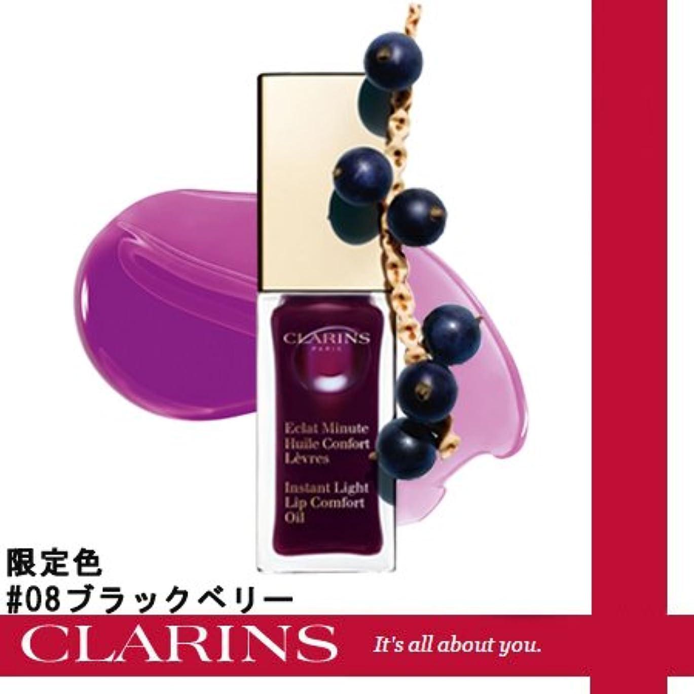 宝コンパニオン収縮クラランス コンフォート リップ オイル #08 ブラックベリー 【限定色】 -CLARINS-