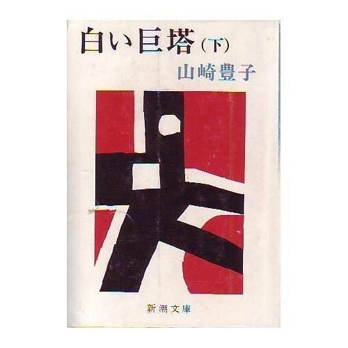 白い巨塔 (下) (新潮文庫)の詳細を見る