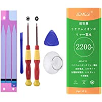 JEMESI 交換用 バッテリー 対応 iphone 6 大容量 2200mAh 工具・テープ 2年保証 日本語説明書付き (iPhone6 大容量)