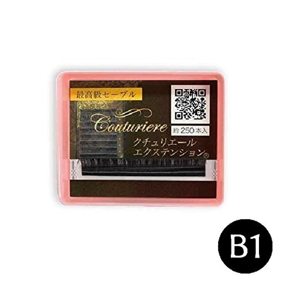 クマノミ代数形まつげエクステ マツエク クチュリエール B1カール (1列) (0.15mm 7mm)