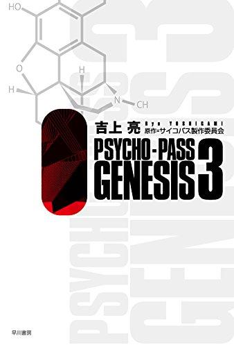 PSYCHO-PASS GENESIS 3 (ハヤカワ文庫JA)