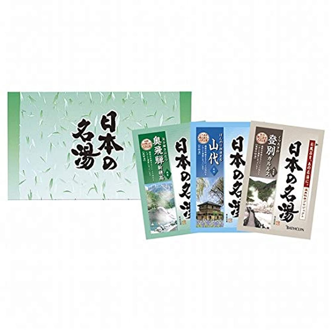 専らガラス消える日本の名湯3包セット