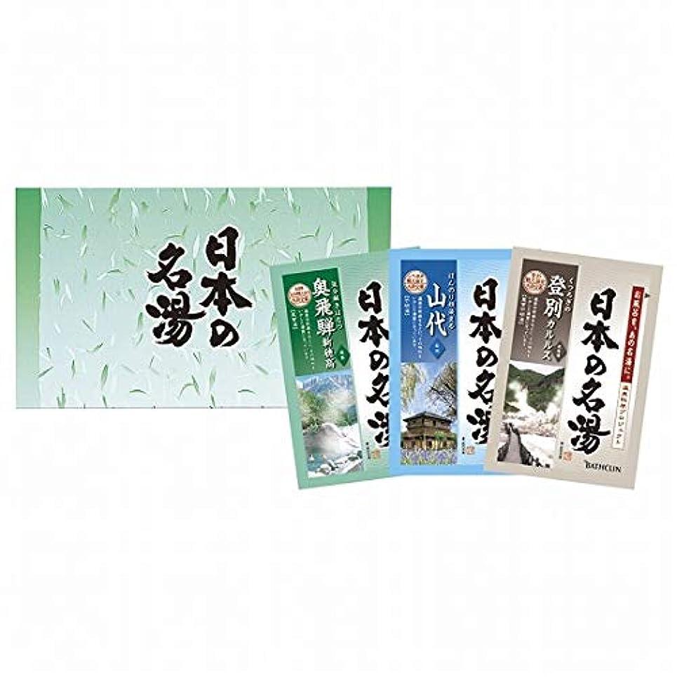 ログ収束愛撫日本の名湯3包セット