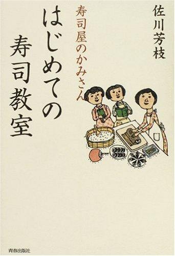 寿司屋のかみさん「はじめての寿司教室」の詳細を見る