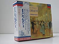ヨハン・シュトラウス2世/喜歌劇「こうもり」全曲