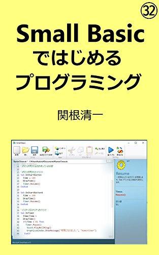 Small Basicではじめるプログラミング