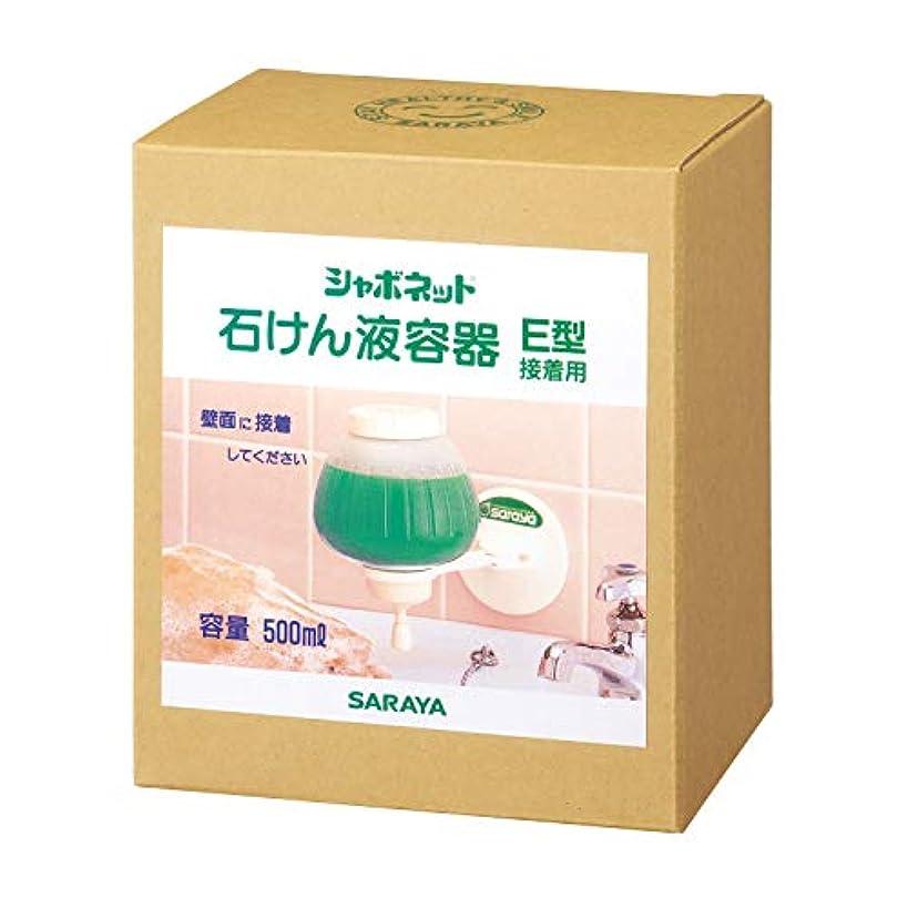 ボックス具体的に追うサラヤ シャボネット容器 E型 接着用 500mL
