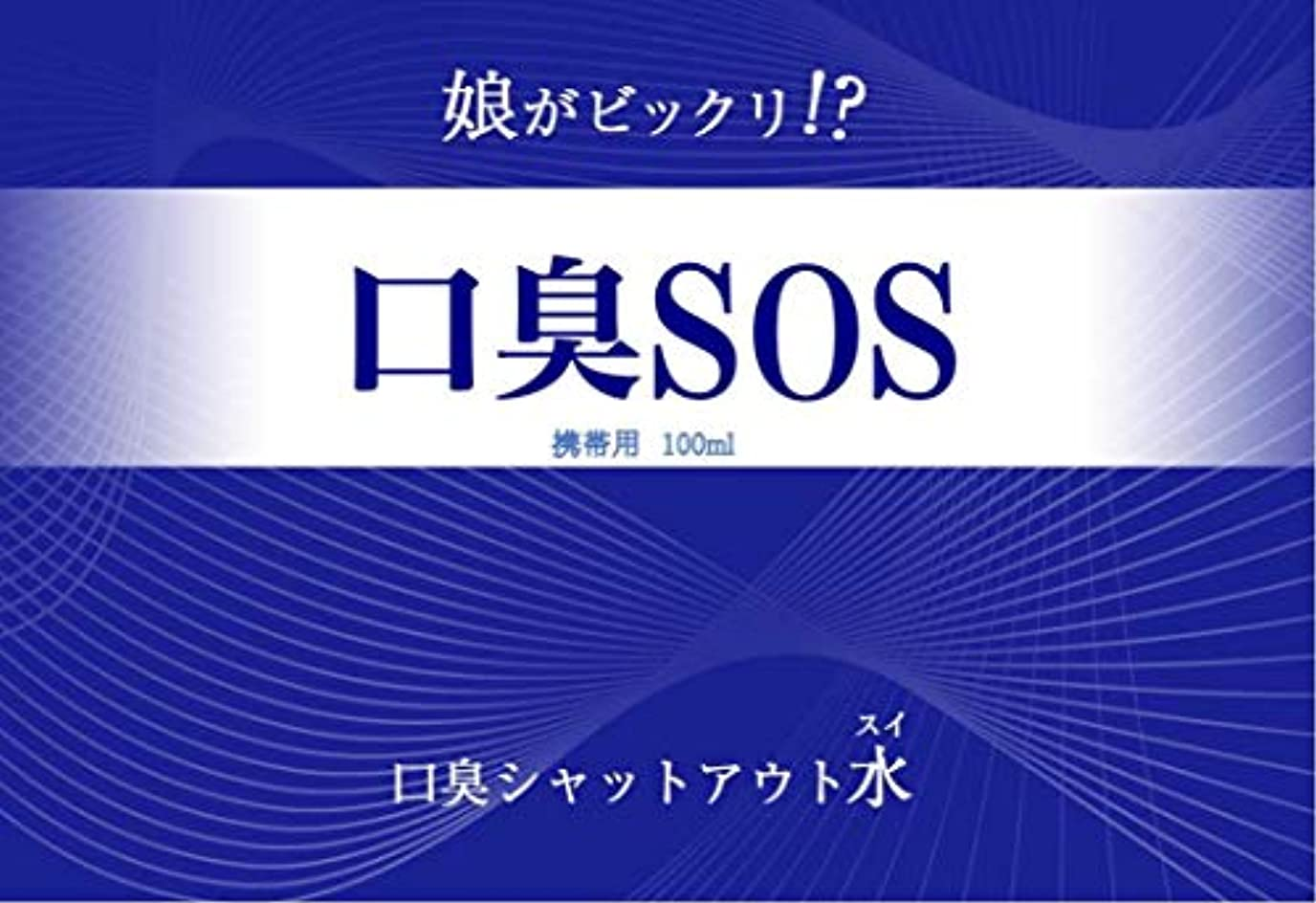 浸した適応的名義で口臭SOS 携帯用 100ml 私のドブのような口臭が無くなった マジで 日本製