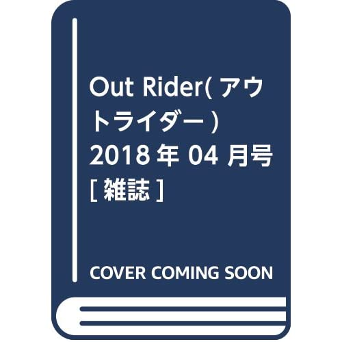 Out Rider(アウトライダー) 2018年 04 月号 [雑誌]