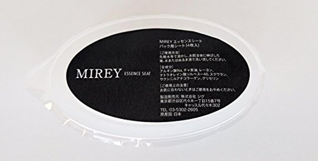 の前でスラック夜の動物園MIREY ミレイ エッセンスシート パック用シート 4枚入り