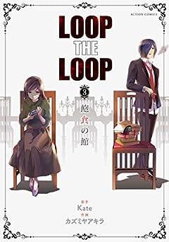 LOOP THE LOOPの最新刊
