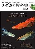 最新改良品種のすべてがわかる メダカの教科書 Vol.4 (サクラムック)