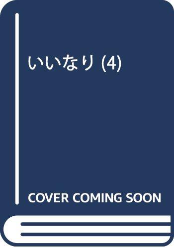 いいなり(4): 少年チャンピオン・コミックス