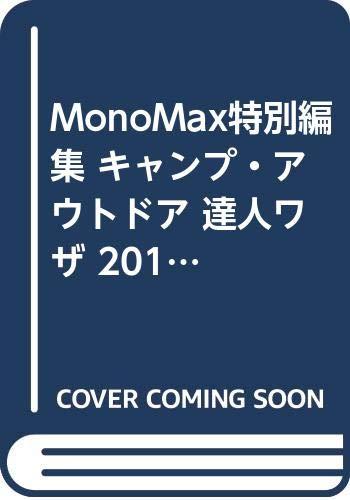MonoMax特別編集 キャンプ・アウトドア 達人ワザ 2019AW (TJMOOK)