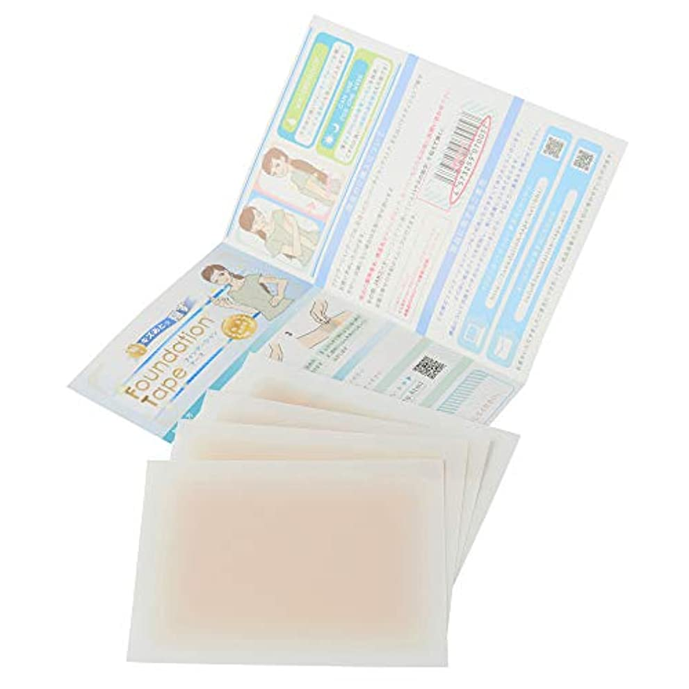 スリップシューズ結紮左(大判サイズ) ファンデーションテープ (濃い傷跡を隠すテープ) 4色4枚入 お試しセット 防水 つや消し 日本製 ログインマイライフ foundation tape