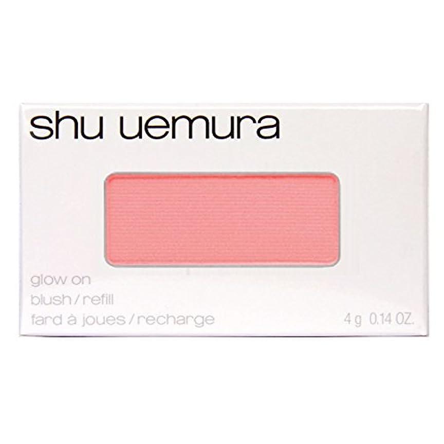 巨大なんとなく所得shu uemura シュウ ウエムラ<br>グローオン<br>ブラッシュ<br>レフィル<br>#M<br>ソフト コーラル<br>345 [並行輸入品]