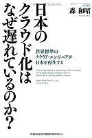 日本のクラウド化はなぜ遅れているのか?