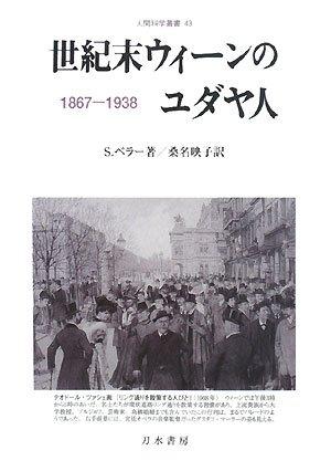世紀末ウィーンのユダヤ人―1867‐1938 (人間科学叢書)