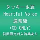 Heartful Voice【通常盤】