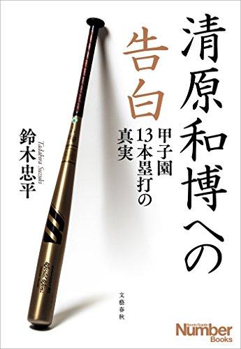 清原和博への告白 甲子園13本塁打の真実 (文春e-book)の詳細を見る