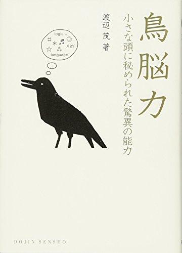 鳥脳力―小さな頭に秘められた驚異の能力(DOJIN選書32)の詳細を見る